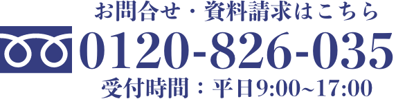電話番号:0120-826-035 受付時間:平日9:00~17:00