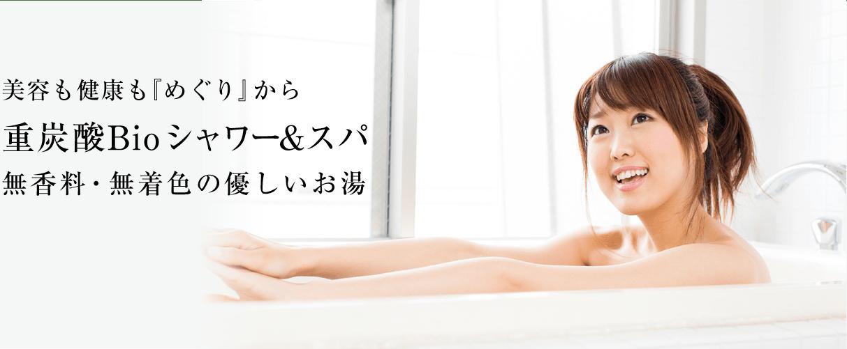 美容も健康も『めぐり』から 重炭酸Bioシャワー&スパ 無香料・無着色の優しいお湯