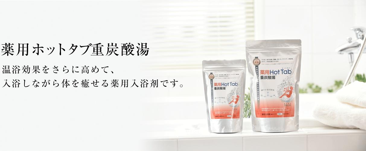 冷え性対策,温浴,美肌効果の薬用入浴剤,ホットタブ,薬用ホットタブ重炭酸湯