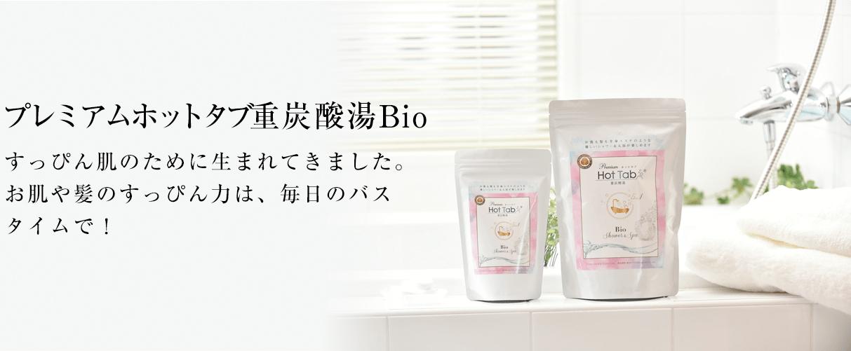 冷え性対策,温浴,美肌効果の薬用入浴剤,ホットタブ,プレミアムホットタブ重炭酸湯Bio