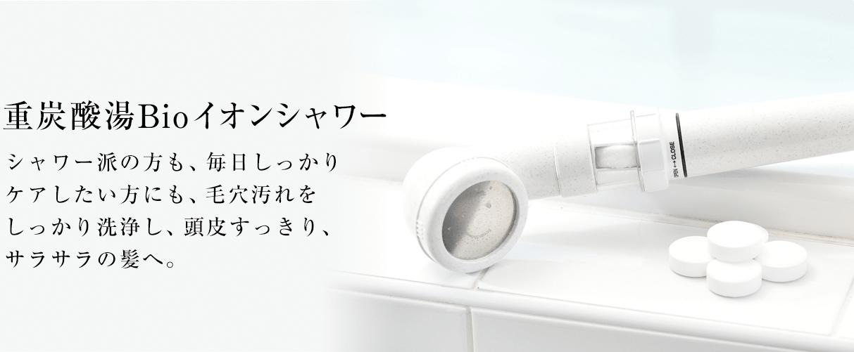 冷え性対策,温浴,美肌効果の薬用入浴剤,ホットタブ,重炭酸湯Bio イオンシャワー