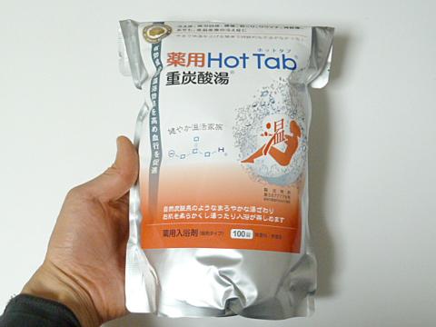 お客様の声/Hot Ta部(美容と健康コラム)