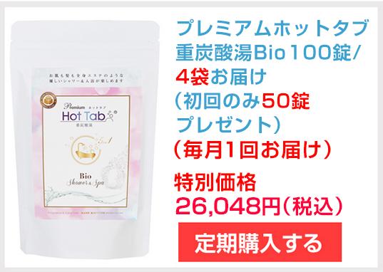 コース400 プレミアムホットタブ重炭酸湯Bio100錠/4袋お届け 定期購入コース