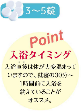 3~5錠 Point